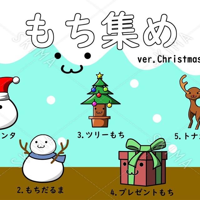 もち集め vol.Christmas