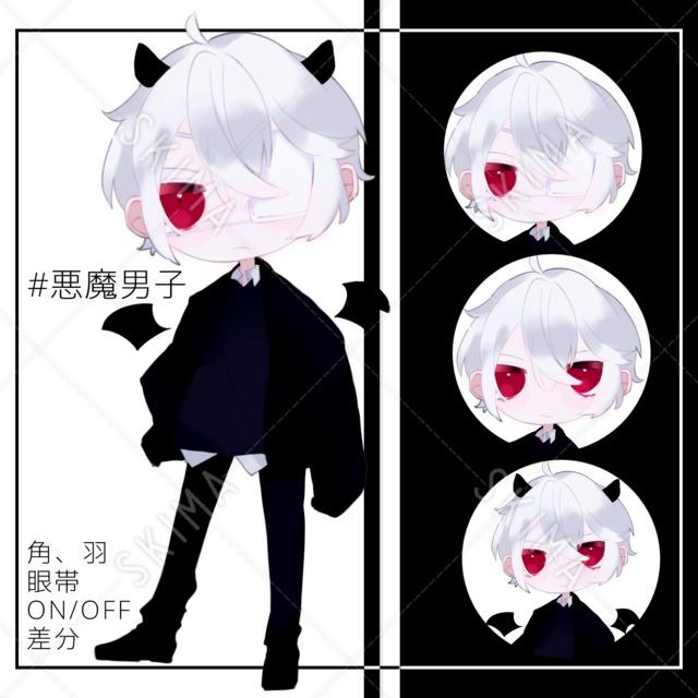 ◇デフォルメ立ち絵 #悪魔男子