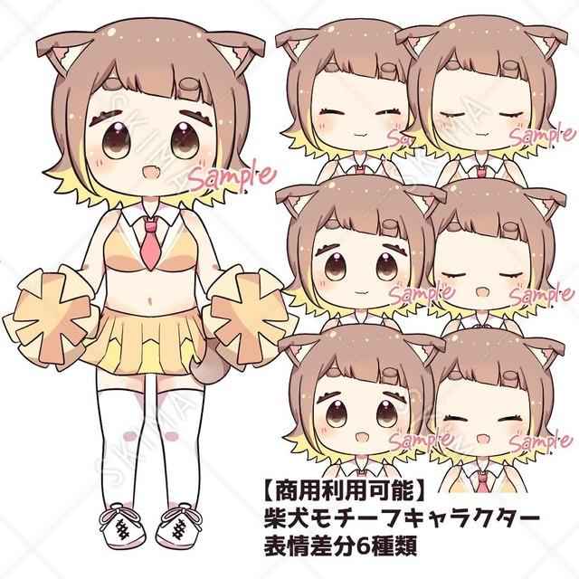【商用利用可】 柴犬モチーフの女の子