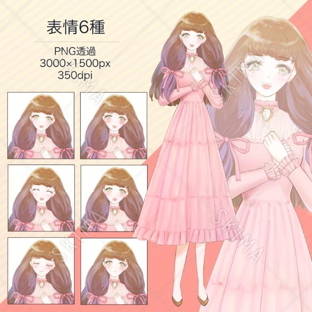 【背景透過/表情6種】ピンクの服のお嬢様