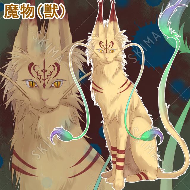 値引き2月末迄!魔物/モンスター【獣】