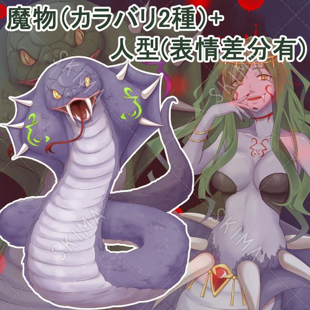 値引き2月末迄!魔物【蛇】人型有り