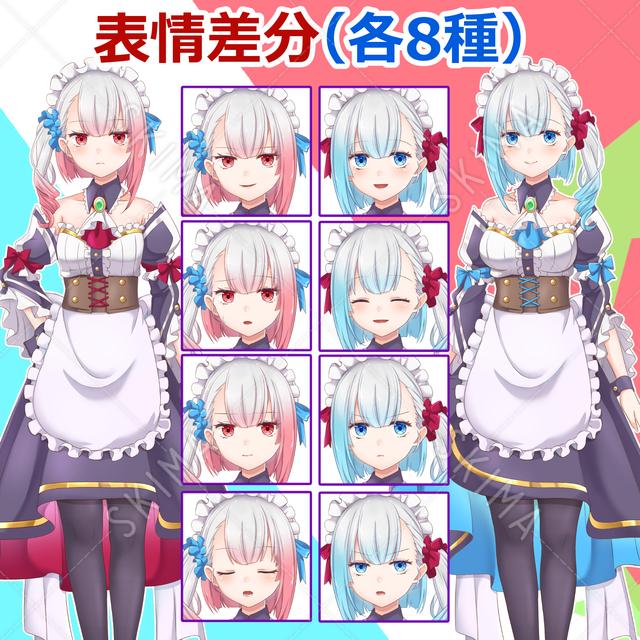 【表情差分各8種/2体】姉妹メイド