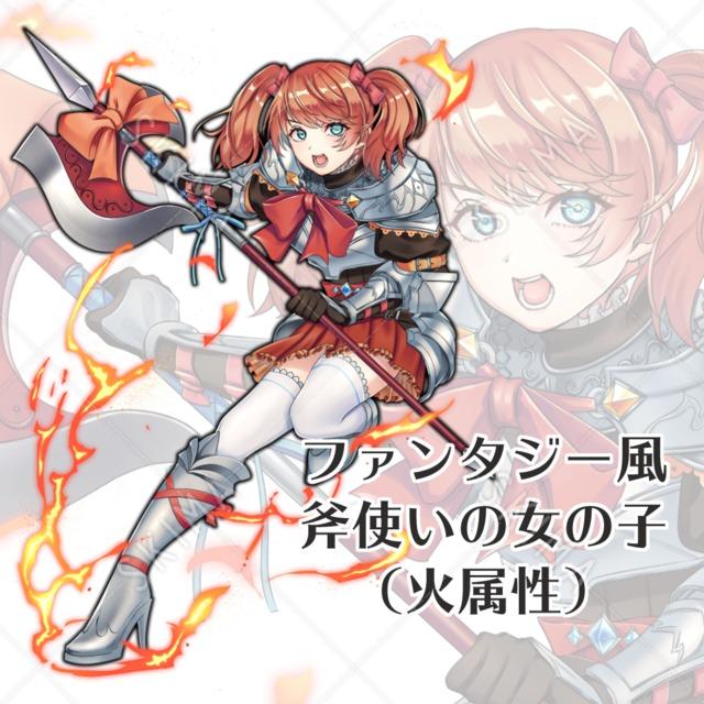 ファンタジー風キャラクター 斧使いの女の子