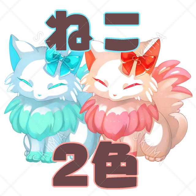 妖精:白猫(長毛)