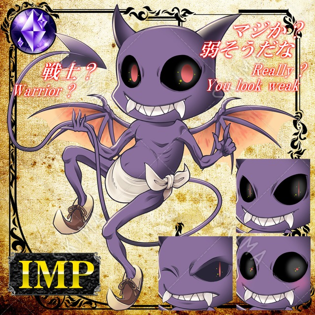 IMP(Little Devil)=インプ(小悪魔)