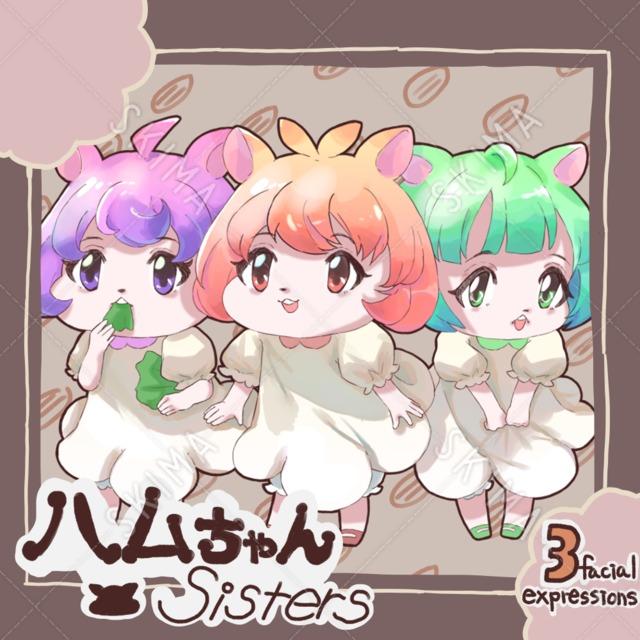 ハムちゃん3姉妹【表情3種】