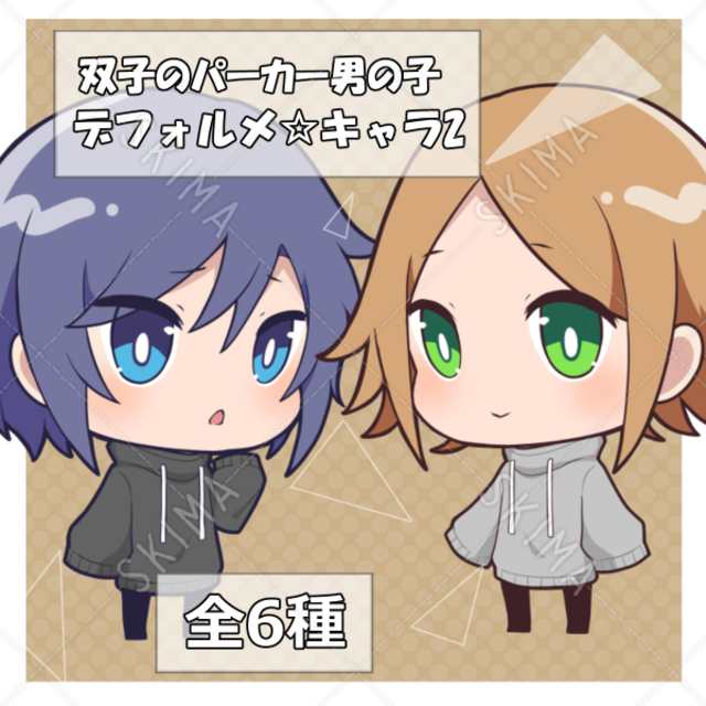 双子のパーカー男の子デフォルメ☆キャラ