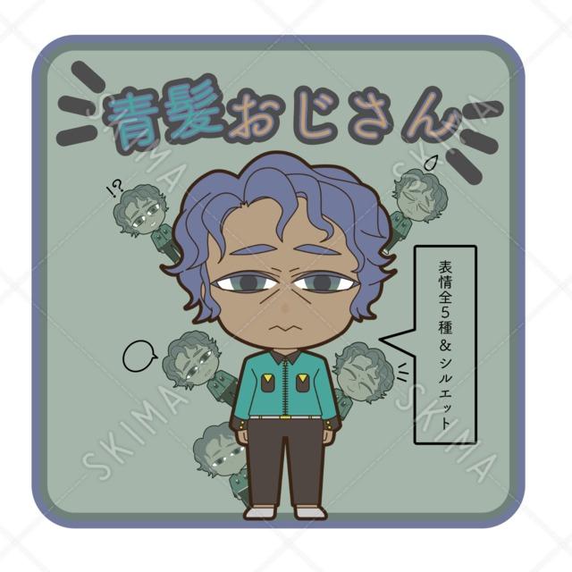 青髪おじさん:表情5種&シルエット