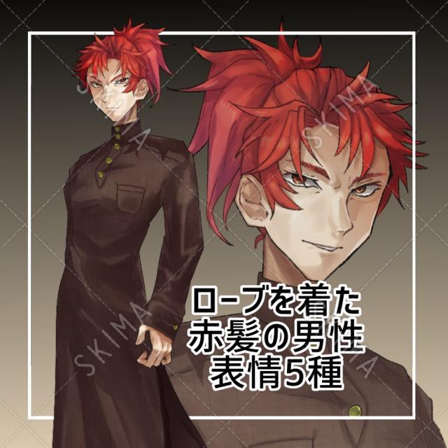 ローブを着た赤髪の男性【表情差分5種】