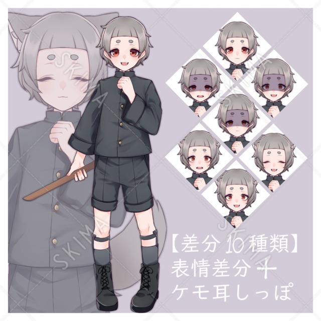 【Adopt_01】獣耳少年 麻呂眉 差分10種類【値下げ】