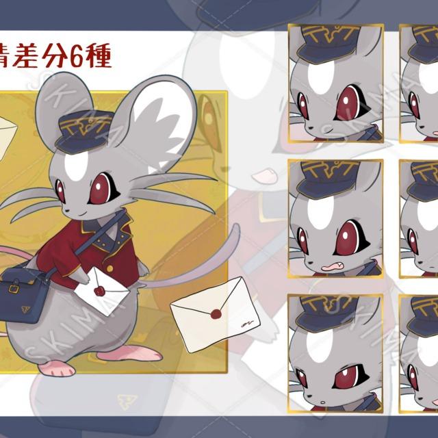 【立ち絵】郵便屋さん風のネズミ【表情差分6種】
