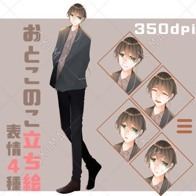 ◆男子 立ち絵(表情4種)