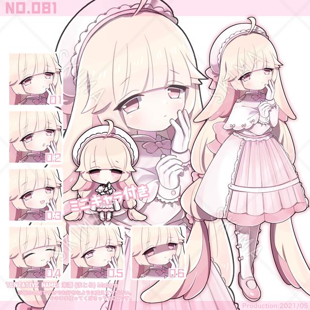 081、天使×うさぎモチーフな女の子の立ち絵