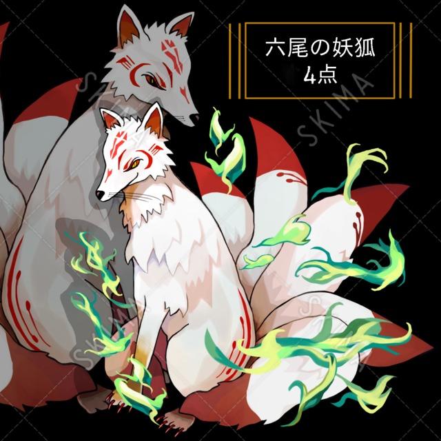 【値下げ中】六尾の妖狐