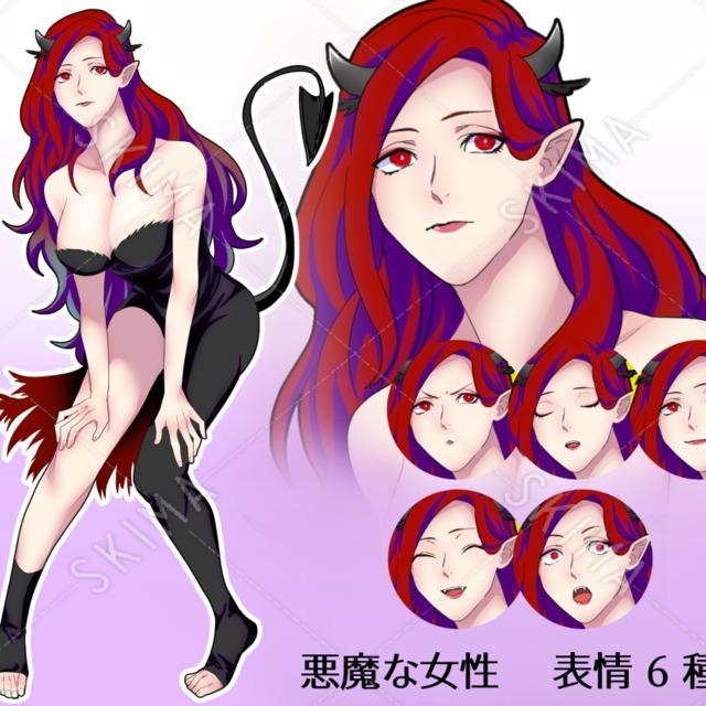 悪魔な女性