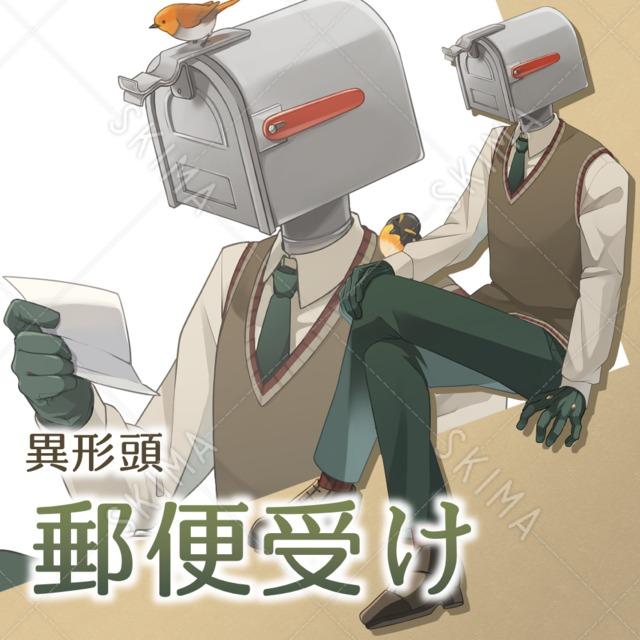 【異形頭シリーズ】郵便受け【12】
