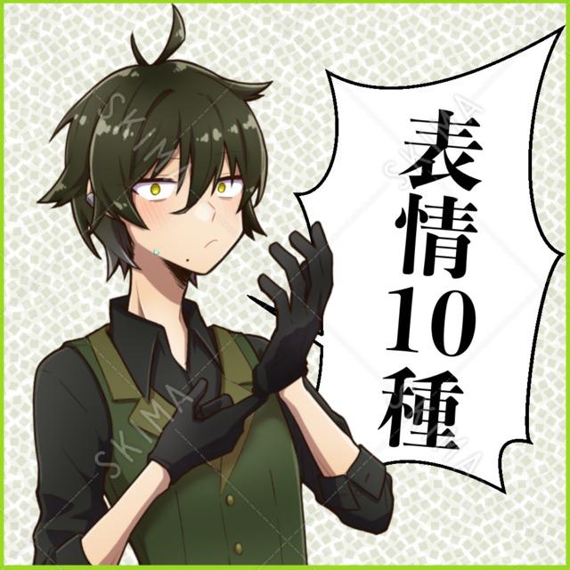 【全身立ち絵】黒手袋の三白眼ジト目な男性【表情10種】