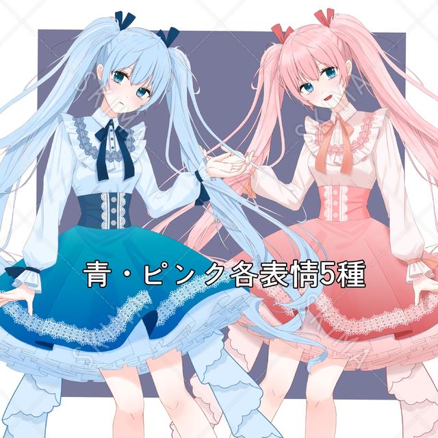 【表情各5種】青・ピンクのツインテール