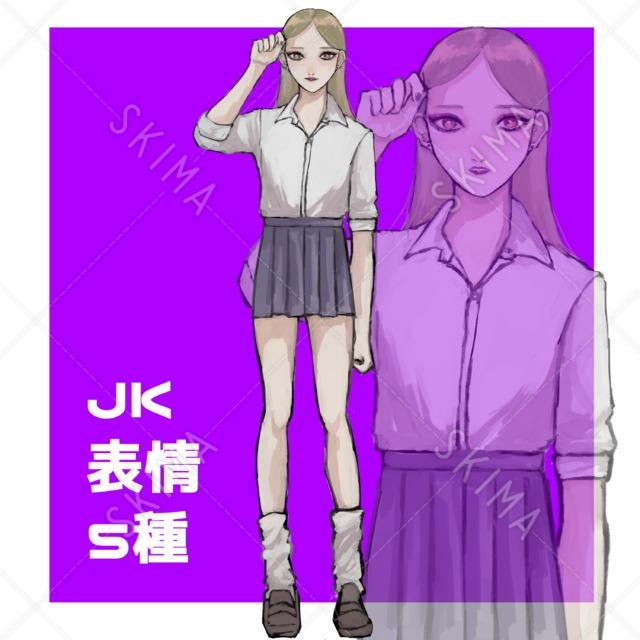 jk立ち絵 表情5種