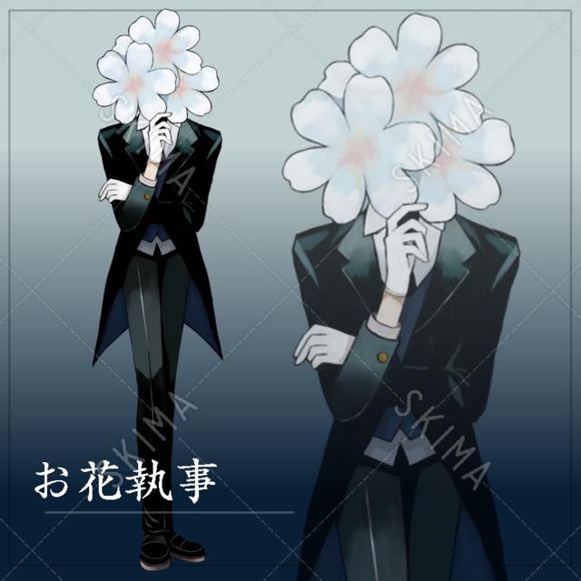 【異形頭】お花執事