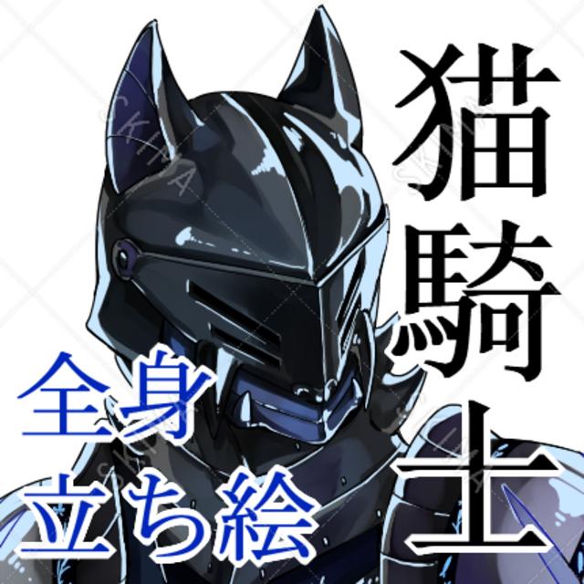 「猫騎士」
