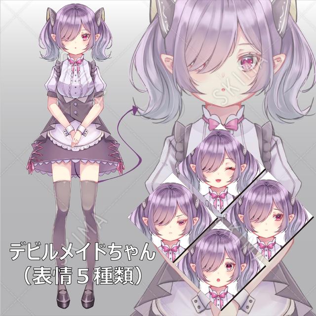 デビルメイドちゃん【表情5種類】