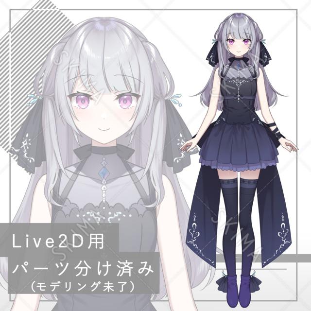 【Live2D用パーツ分け済み】寒色系の女の子