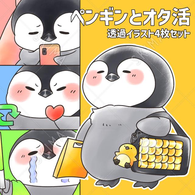 ペンギンとオタ活