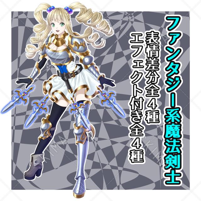 【ファンタジー系】魔法剣士の女の子(表情差分全4種+エフェクト付き4種)