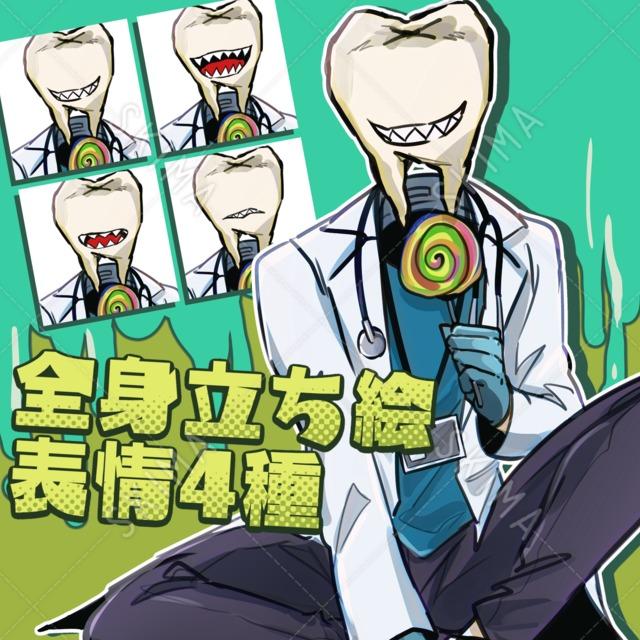 【全身立ち絵】歯の異形頭の医者