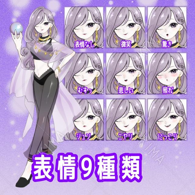 ☆値下げ☆ 占い師 【表情9種類】