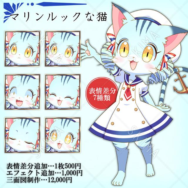 【アドプト】マリンルックなネコ【ケモノ】