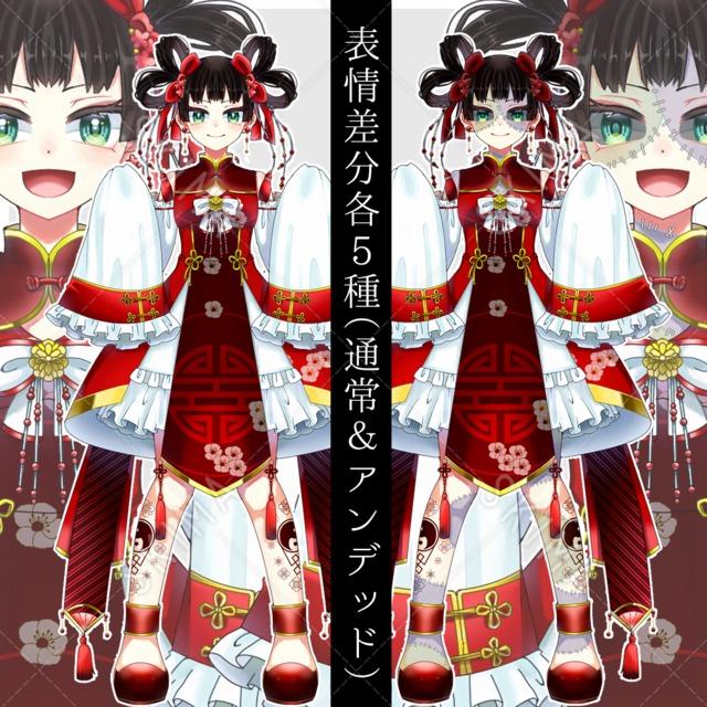 中華な女の子(表情差分5種/アンデッド化)