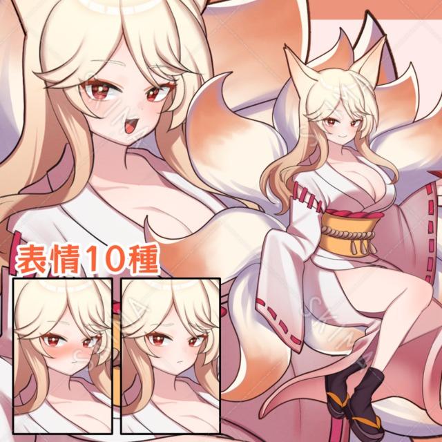 九尾の狐【表情10種】
