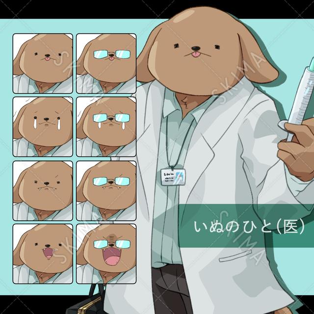 いぬのひと(医)