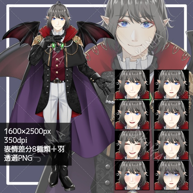 【表情8種】吸血鬼・悪魔の男の子