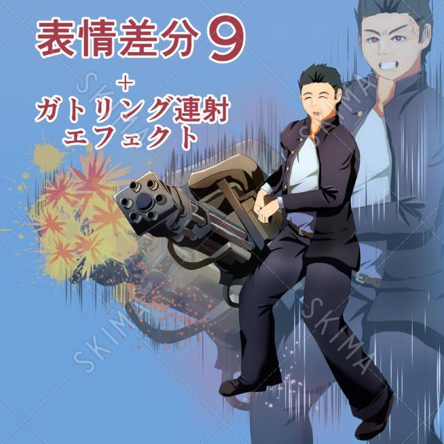 ガトリング砲とマッチョな学ラン男子(表情差分9+ガトリング連射エフェクト)