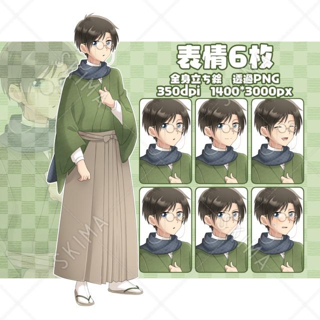 【全身立ち絵】和服(袴)の青年(表情6枚)