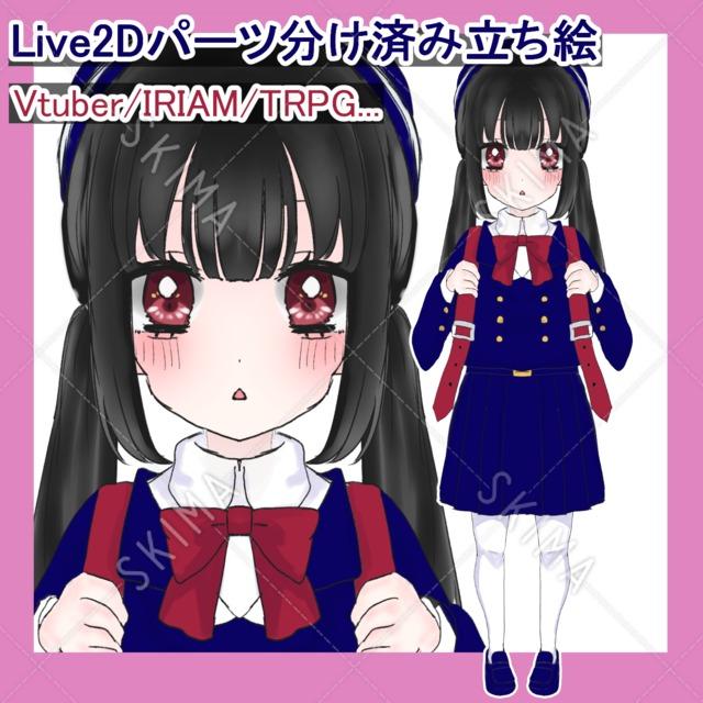 【Live2Dパーツ分け済み/Vtuber使用可】小学生の女の子の立ち絵