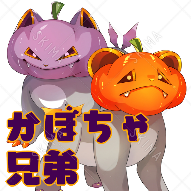 【2匹セット】かぼちゃの妖精たち