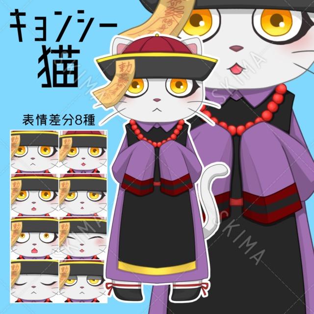 キョンシー猫[表情差分8種]