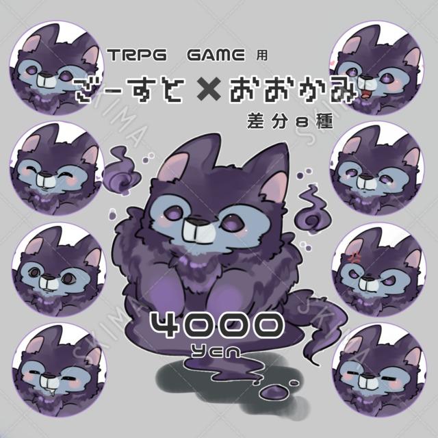 【TRPG GAME】おばけおおかみ(表情差分8種類)