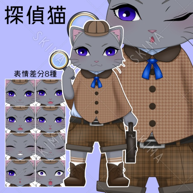 探偵猫[表情差分8種]