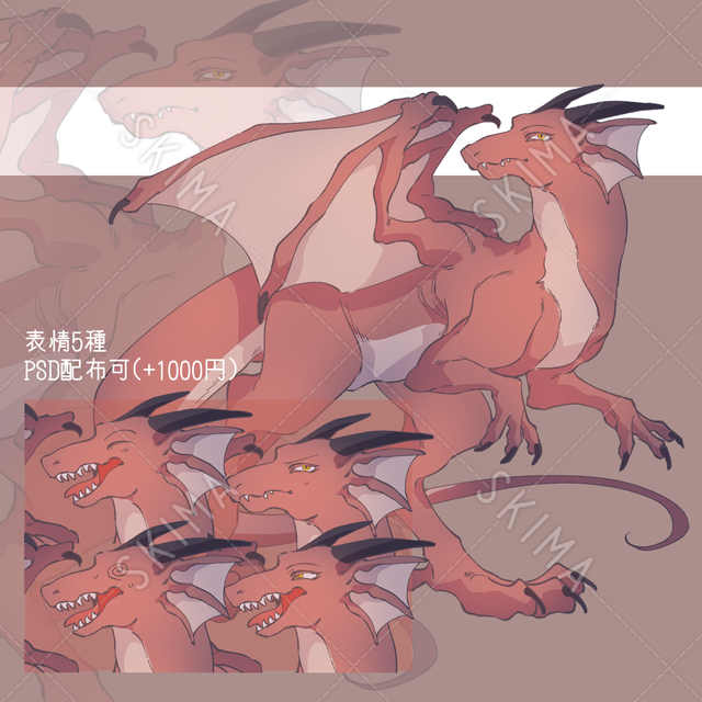 淡め赤色ドラゴン
