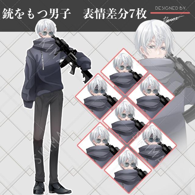 銃を持つ男子