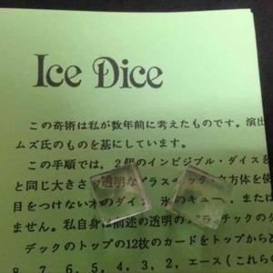 アイスダイス!メンタルカードマジック‼️トランプ付き‼️