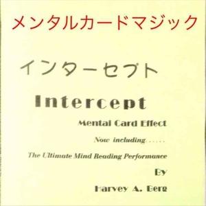 インターセプトメンタルカードマジック‼️手品