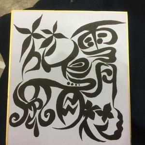 文字で模様を描きます