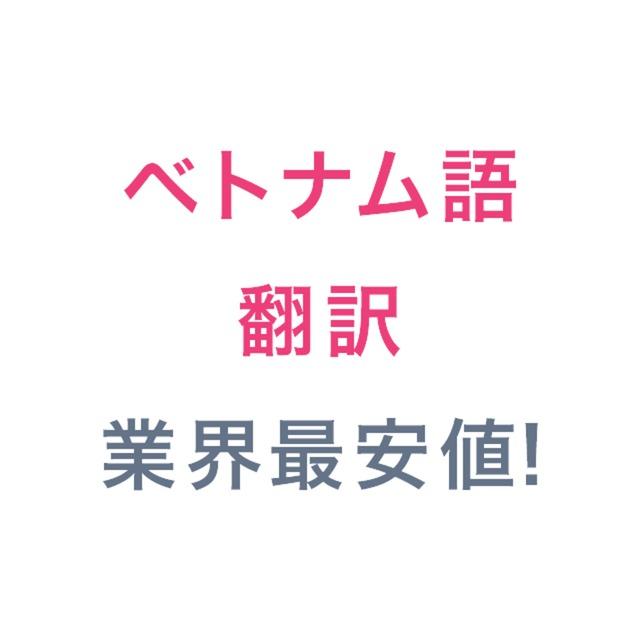 日本 語 ベトナム 語 翻訳